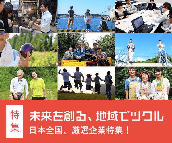 未来を創る、地域でツクル 日本全国、厳選企業特集!