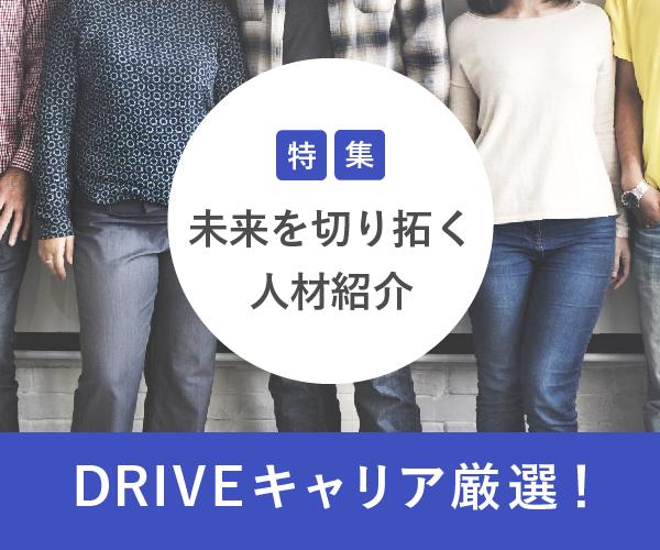 DRIVEキャリア厳選・未来を切り拓く人材紹介
