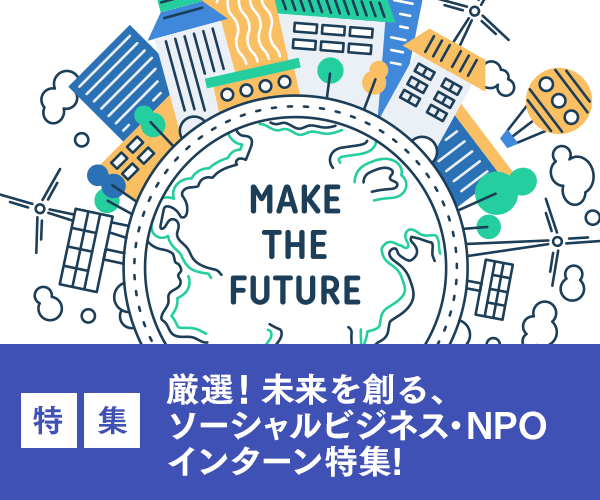 特集:厳選!未来を創る、ソーシャルビジネス・NPOインターン特集!
