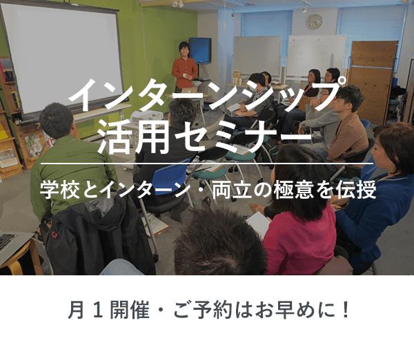 インターンシップ活用セミナー:学校とインターン・両立の極意を伝授/月1開催・ご予約はお早めに!