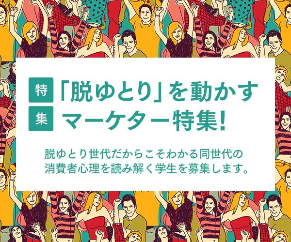「脱ゆとり」を動かすマーケター特集!