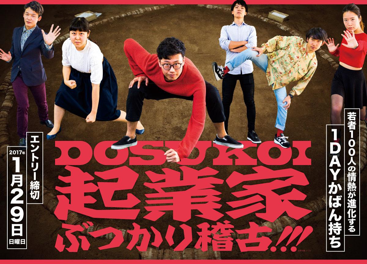 dosukoi_visual_web_2
