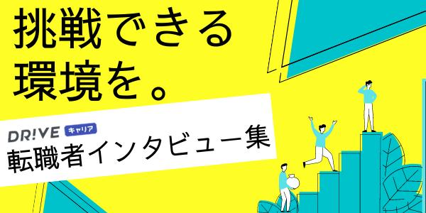 転職者インタビュー集