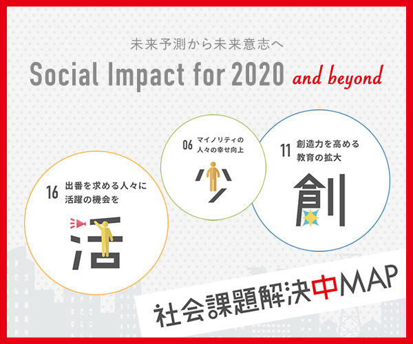 【特集】Collective Impact for 2020 and Beyond