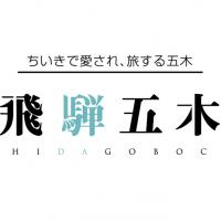 飛騨五木株式会社