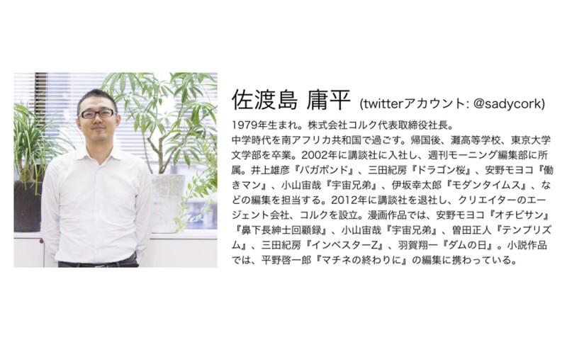 佐渡島さんプロフィール.001