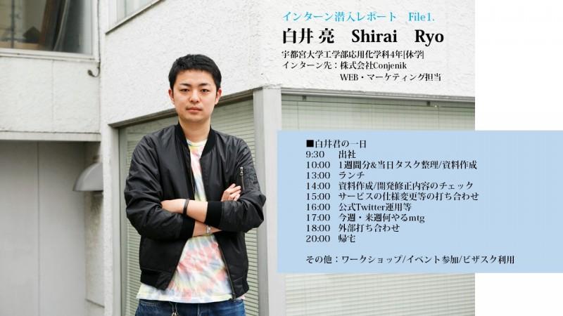 shirai_pro