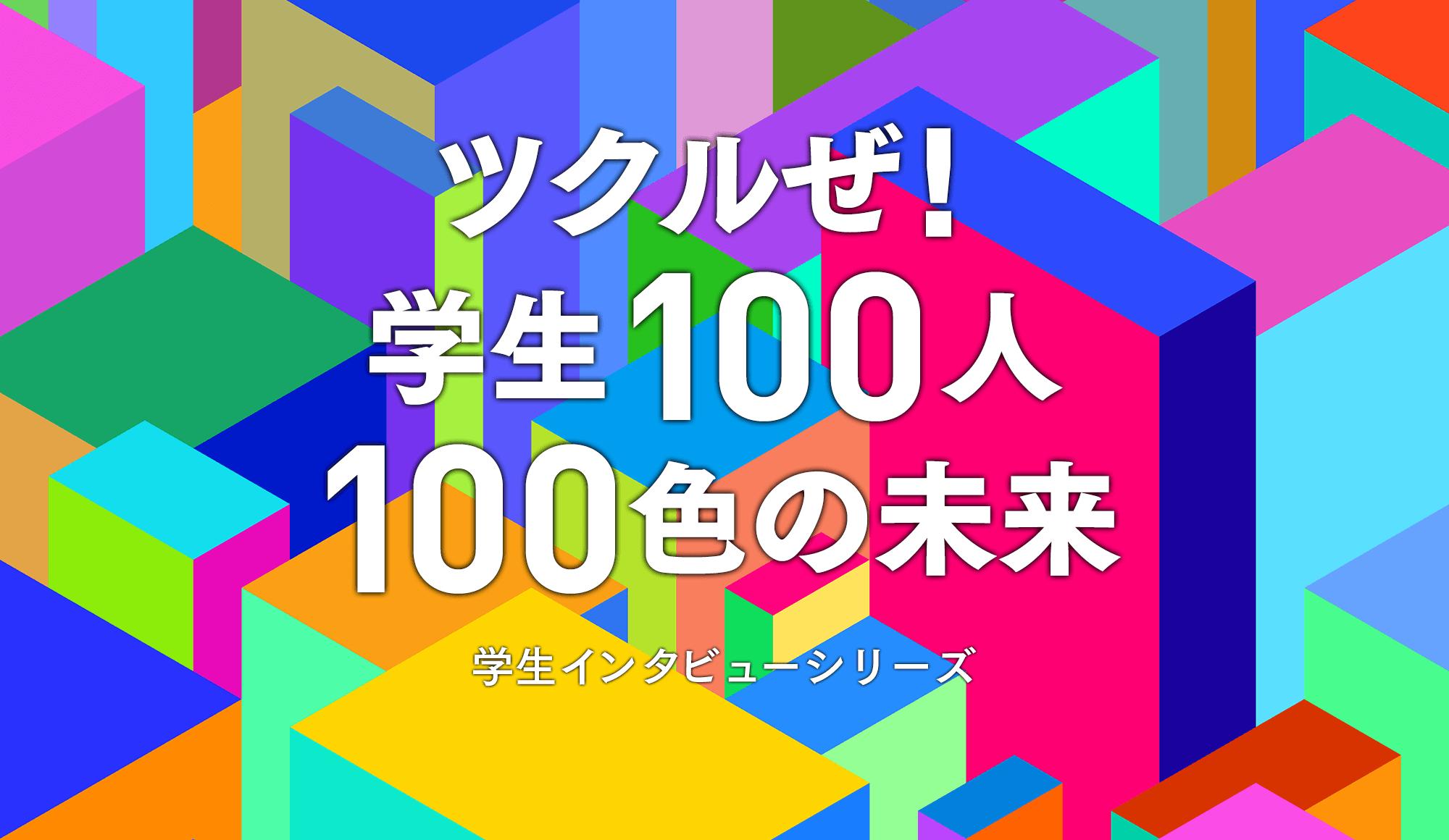 ツクルぜ!学生100人100色の未来