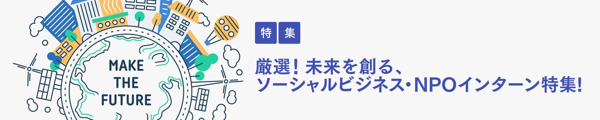 厳選!未来を創る、ソーシャルビジネス・NPOインターン特集!
