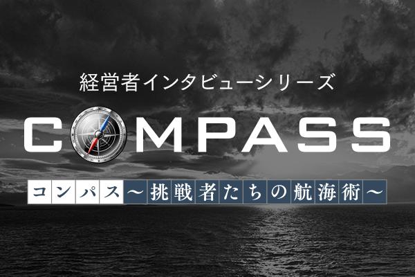 COMPASS〜挑戦者たちの航海術〜